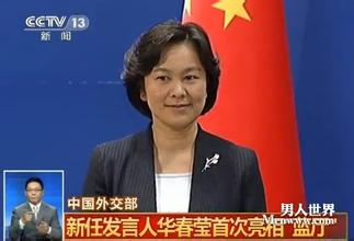 外交部华春莹丈夫照片父母是谁,美女发言人华春莹是谁的女儿 2