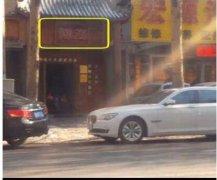 包贝尔火锅店被曝卫生出了什么问题,辣荘火锅店有多少家地址在哪