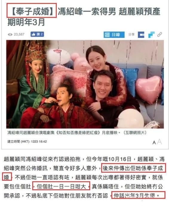 赵丽颖怀孕了是真的吗几个月了?赵丽颖冯绍峰最新消息