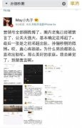 邓超和孙俪离婚了吗最新消息,为什么说他们感情不好